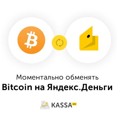 Обменять Bitcoin на Яндекс Деньги (Bitcoin → Яндекс.Деньги)