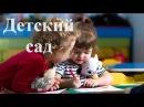 До свидания детский сад Песня с текстом
