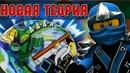 LEGO Ninjago Перезапуск Путешествие во времени