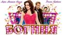 Богиня /Goddess (2012) мюзикл, комедия понедельник, кинопоиск, фильмы, выбор, кино, приколы, ржака, топ пятница,