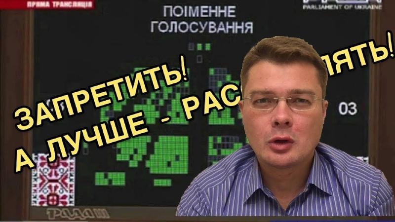 Семченко Верховная Рада нашла управу на непокорных журналистов