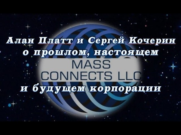 MASSCONNECTS Алан Платт и Сергей Кочерин о прошлом, настоящем и будущем корпорации