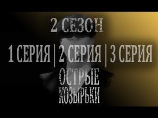 Острые козырьки Peaky Blinders 2 сезон 1, 2, 3 серия LostFilm 720р