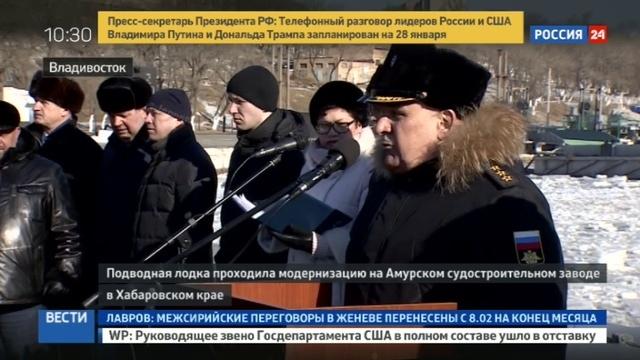 Новости на Россия 24 • Подлодка Комсомольск-на-Амуре заступает на боевое дежурство