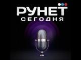Артём Полянский и Елена Масолова в передаче Рунет сегодня 16 сентября 2013 года