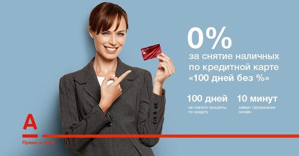 для повседневной альфа банк кредитные карты беспроцентное снятие наличных реализуем изделия оптом