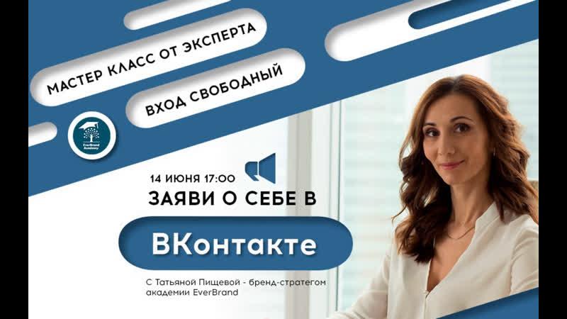 МК Заяви о себе в ВКонтакте