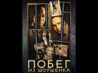 Фильм «Побег из Шоушенка»