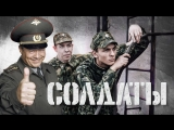 Солдаты. 1 сезон 12 серия