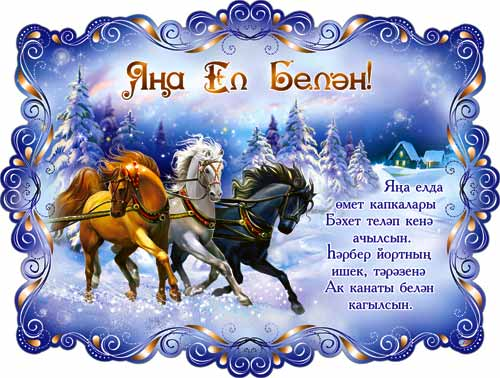 Открытки с новым годом на татарском языке