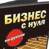 Новосибирск Бизнес Работает