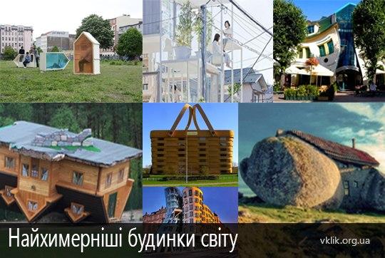 7 найхимерніших будинків у світі