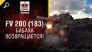 БАБАХА Возвращается! FV 200 (183) - Британская ПТ10 - Будь готов - от Homish [World of Tanks]