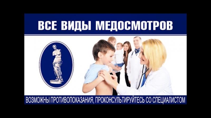 НКВД Медосмотр