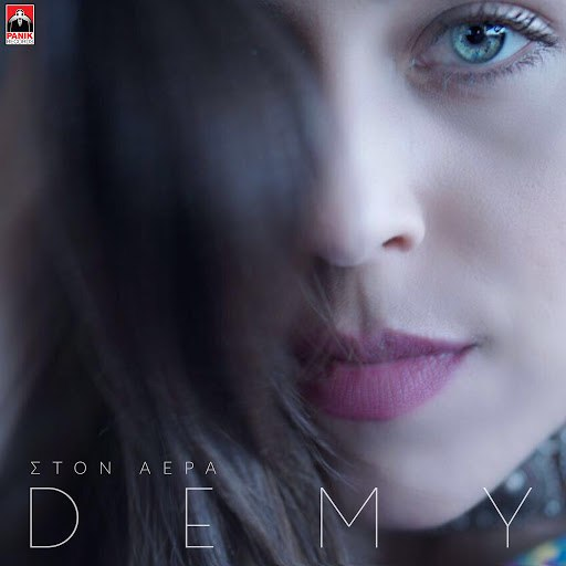 Demy альбом Ston Aera
