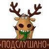Подслушано Усень-Ивановское, Веровка