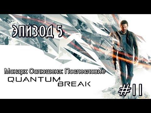 BAND FROM HELL ► Let's Play ► Quantum Break ► Монарх Солюшенз: Послесловие 11