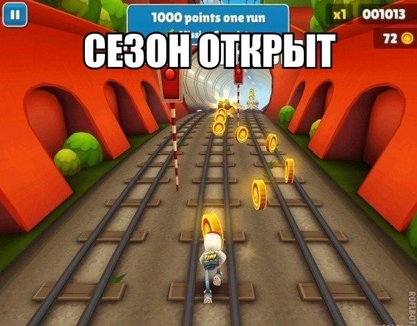 игра бег по поездам: