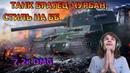 Танк Братец-Чурбан, стиль на ББ! 7,2к DMG