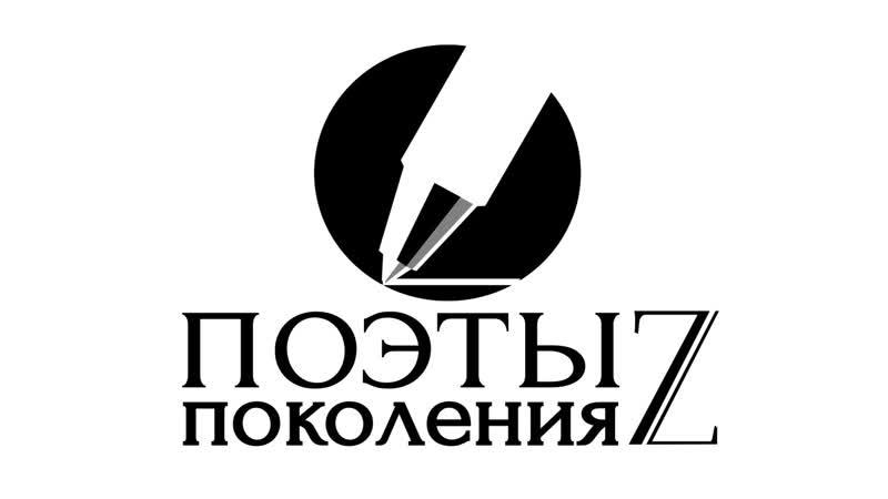 Литературный форум Поэты поколения Z