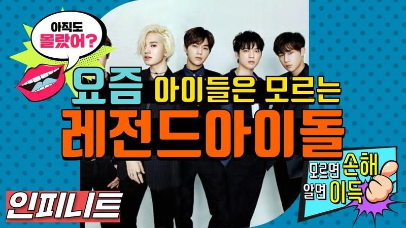 요즘애들은 모르는 레전드아이돌 6탄 김성규,이성열,이성종,호야,장동우,남508