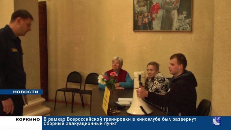 В рамках всероссийской тренировки подразделений ГОиЧС в коркинском киноклубе развернут временный эвакуационный пункт
