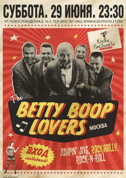 29.06 The BETTY BOOP LOVERS – Куклы пистолеты