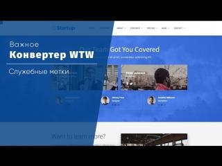 Служебные метки - Конвертер WTW