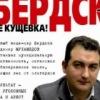 Защитим честную власть в Бердске!