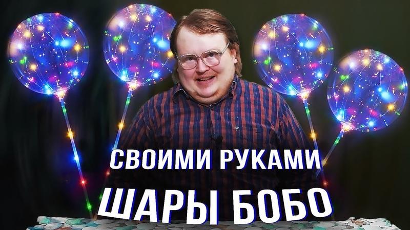 СВОИМИ РУКАМИ - ШАРЫ БОБО
