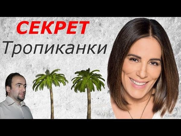 Актёры сериала СЕКРЕТ ТРОПИКАНКИ 25 лет спустя смотреть онлайн без регистрации