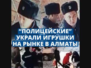 Полицейских обвинили в краже игрушек на ярмарке в Алматы