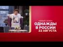 Однажды в России Парень ушел