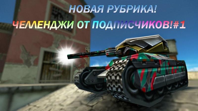 Танки Онлайн|Favorite Tanks|НОВАЯ РУБРИКА|[ЧЕЛЛЕНДЖИ ОТ ПОДПИСЧИКОВ!1!НАЧАЛО!]