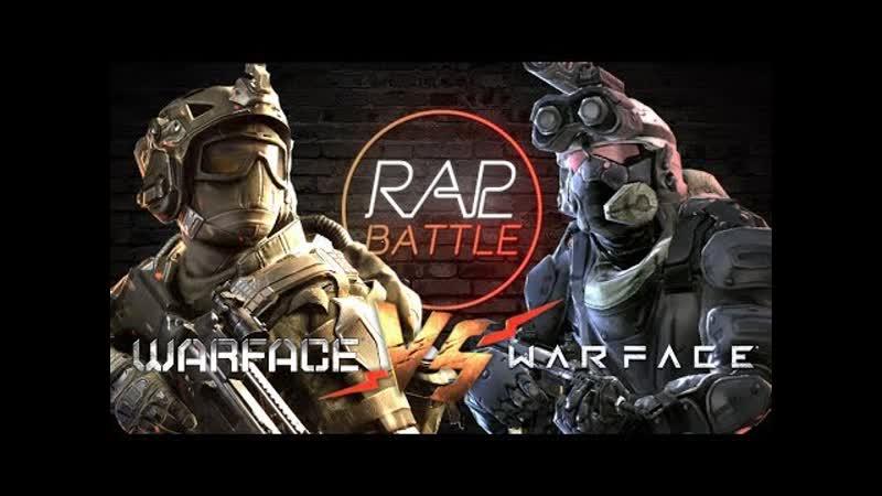 Рэп Баттл - Warface 2012 vs. Warface 2019