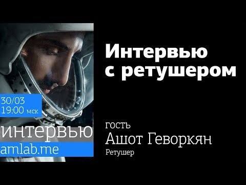 Интервью с ретушёром Ашотом Геворкяном на Amlab.me