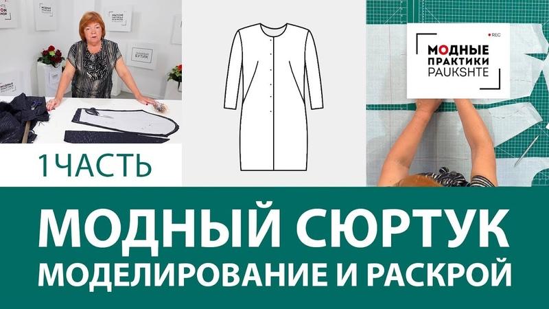 Как сшить модный сюртук своими руками? Моделирование и раскрой. Готовим гардероб на осень. Часть 1.