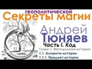 Продолжение II Андрей Тюняев Секреты геополитической магии Аудиокнига