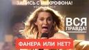 Голос с микрофона: Tayanna - Леля (Отбор Евровидение 2018 Голый голос)