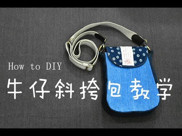 How to recycle old jeans into bag 实用篇 牛仔斜挎包教学~巧手妈妈课室🌷🌷🌷