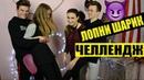 BALLOON CHALLENGE / ЛОПНИ ШАРИК ЧЕЛЛЕНДЖ / ПАРНЫЙ БАТТЛ