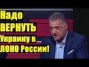 Смотреть всем Багдасаров ЖЕСТКО преподал УРОК ИСТОРИИ гостям из Украины