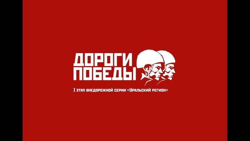 Дороги Победы 2013. Утопили УАЗик.