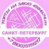 Торты на заказ СПБ в Санкт-Петербурге Питере