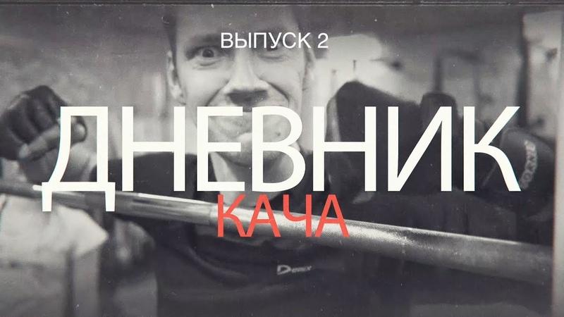 Дневник Кача Реалити проект 2 Athlete's diary 2 Anna Averkina pumps
