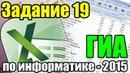 Разбор задания 19 ГИА по информатике 2015 Задание ФИПИ