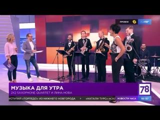2x2 Saxophone Quartet и Лина Нова в гостях у