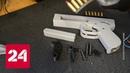 Обнаружен новый способ идентифицировать напечатанное оружие - Россия 24