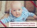 Одежда и посуда для грудничков Faberlic В роли модели Семен 5 месяцев