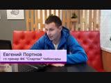 Евгений Портнов выбирает лучший гол января в ЛФЛ Чебоксары по мини-футболу